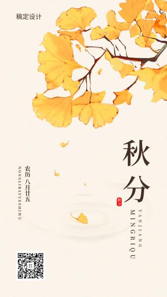 秋分/简洁排版/手机海报