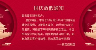 国庆节放假通知店铺公告中国风喜庆电商海报banner