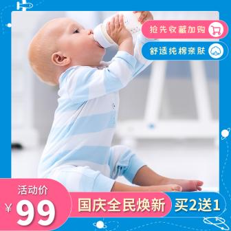 国庆节/服饰/童装上新/清新直通车主图