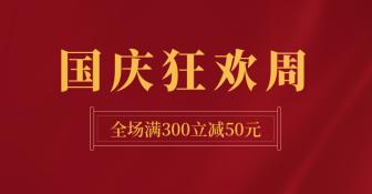 国庆节狂欢周电商海报banner