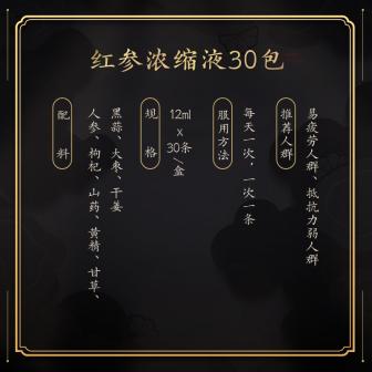 食品保健/男士保健品红参/黑金风/套系轮播主图5