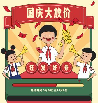 国庆节/活动促销/食品零食/手绘卡通/店铺首页
