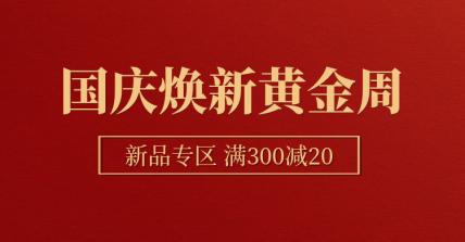 国庆节焕新黄金周喜庆电商海报banner