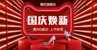 国庆节/国庆女鞋上新/国庆促销喜庆电商海报banner