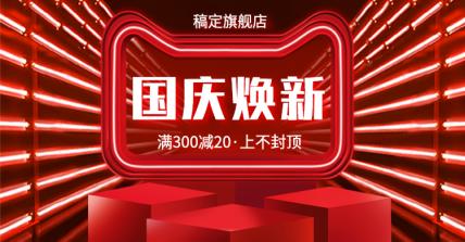 国庆/女鞋上新/促销喜庆电商海报banner