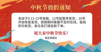 中秋节放假通知电商海报banner