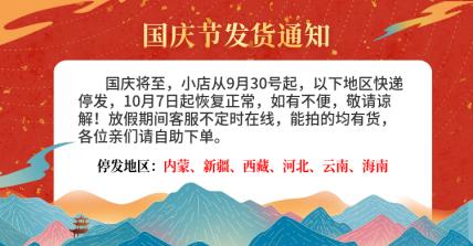 国庆节放假发货通知电商店铺公告海报banner