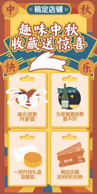 中秋/中秋月饼/中秋活动专区