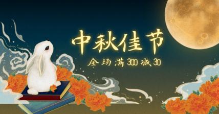 中秋/中秋团圆/中秋手绘/电商海报banner