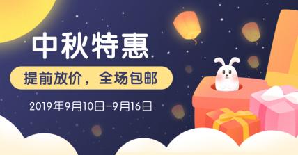 中秋特惠/中秋佳节/中秋电商海报banner