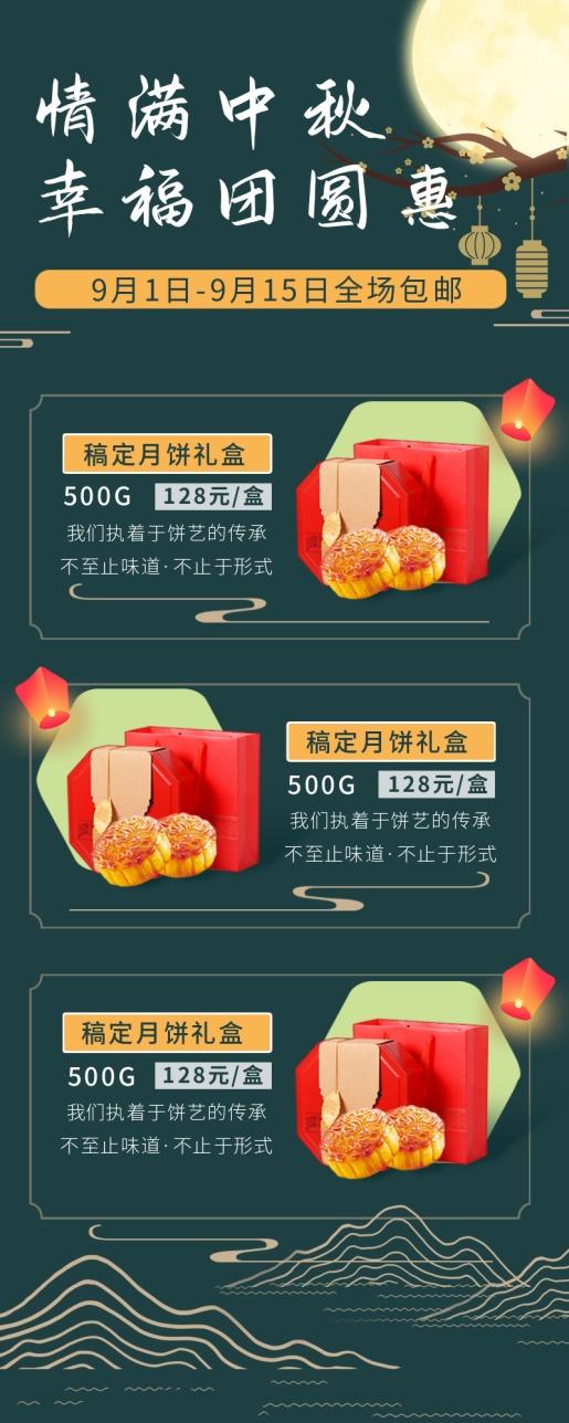 中秋/中秋中国风/中秋新品推荐