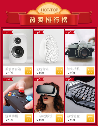 数码家电/喜庆/热卖排行榜