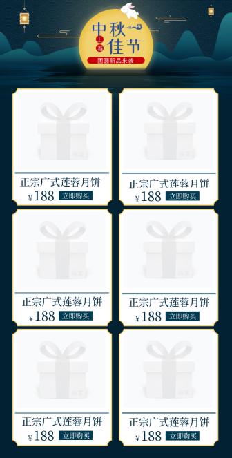中秋节/通用/新品推荐