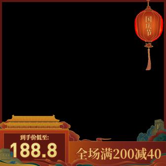 国庆节手绘中国风满减主图图标