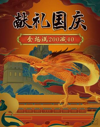 国庆节通用奢华手绘电商海报banner