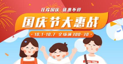 国庆节优惠促销卡通手绘电商海报banner