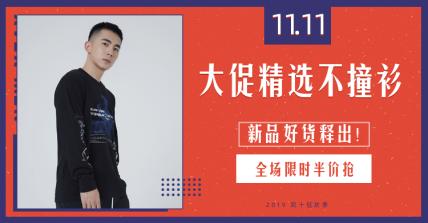 双十一11大促男装活动促销电商海报