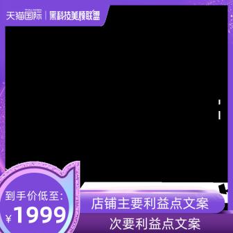 天猫国际黑科技美颜联盟官方主图图标