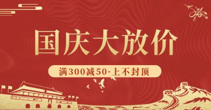 国庆节国庆促销活动喜庆电商海报banner