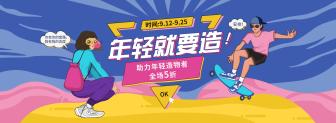 造物节服装创意卡通电商海报banner