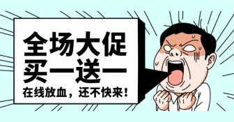 电商促销卡通横版海报banner