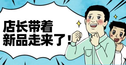 日常上新漫画卡通电商横幅海报banner