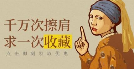 插画风收藏店铺电商海报banner