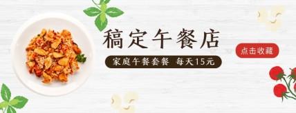 餐饮美食/套餐促销/简约/美团外卖店招