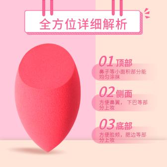 美妆工具/美妆蛋/清新套系轮播主图2