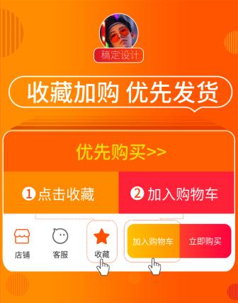 通用收藏加购电商店铺公告海报banner