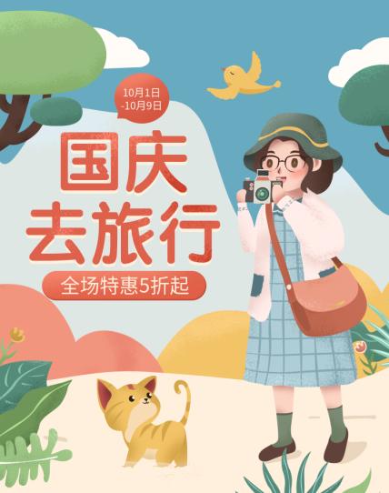 国庆节/节日促销/女装/清新手绘店铺首页
