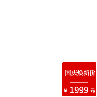 国庆狂欢大促活动喜庆电商主图图标