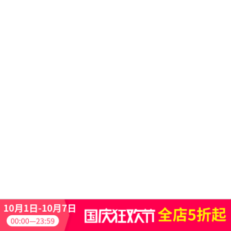 国庆大促活动促销折扣电商主图图标