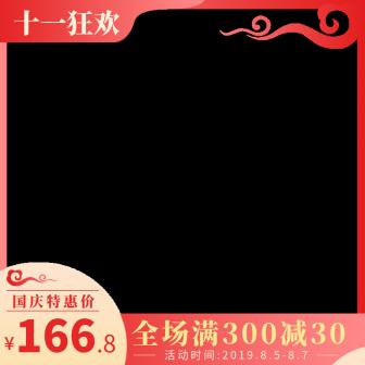 国庆活动促销中国风电商主图图标