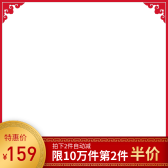 国庆节日促销活动喜庆中国风主图图标