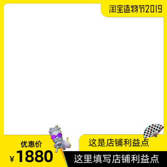 淘宝造物节官方主图图标