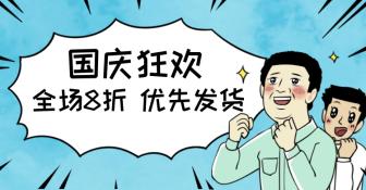 国庆/打折促销/鬼畜日和漫画风电商banner