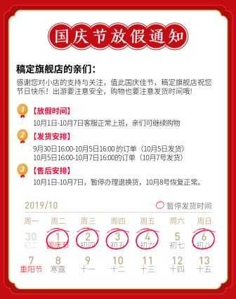国庆节放假通知喜庆电商店铺公告海报banner