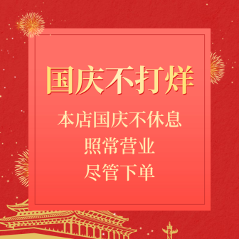国庆节/放假通知/直通车主图