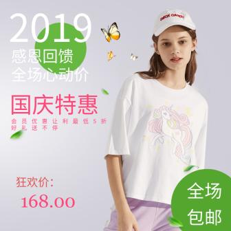 国庆节日特惠促销活动电商主图/直通车