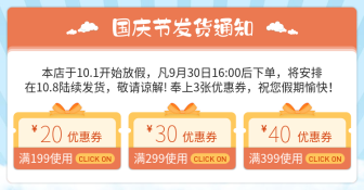 国庆节发货通知清新电商店铺公告海报banner