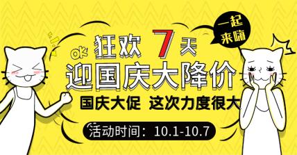 国庆大促节日活动促销电商横版海报banner