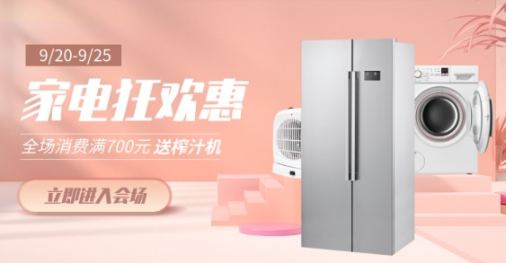 数码家电满送清新电商海报banner
