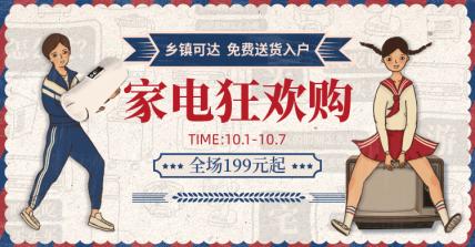 国庆节家电促销复古创意电商海报banner