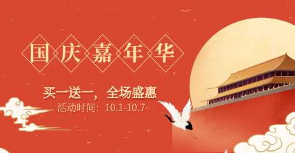 国庆促销活动/中国风/插画/电商横版海报banner
