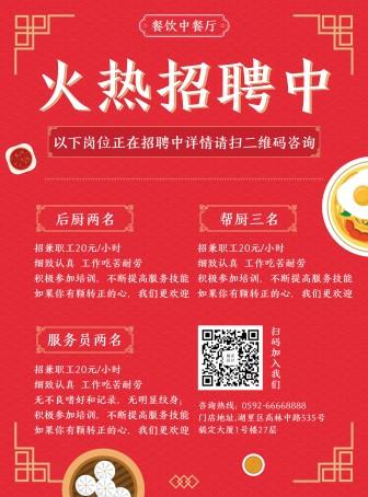 招聘/餐饮美食/中国风喜庆/张贴海报