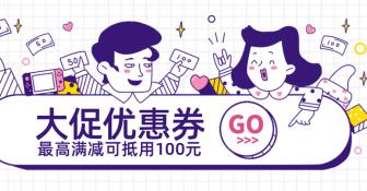 国庆/优惠券/打折促销/活动/电商横版海报banner