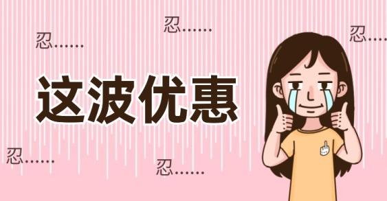 鞋服美妆/电商优惠券横版海报banner