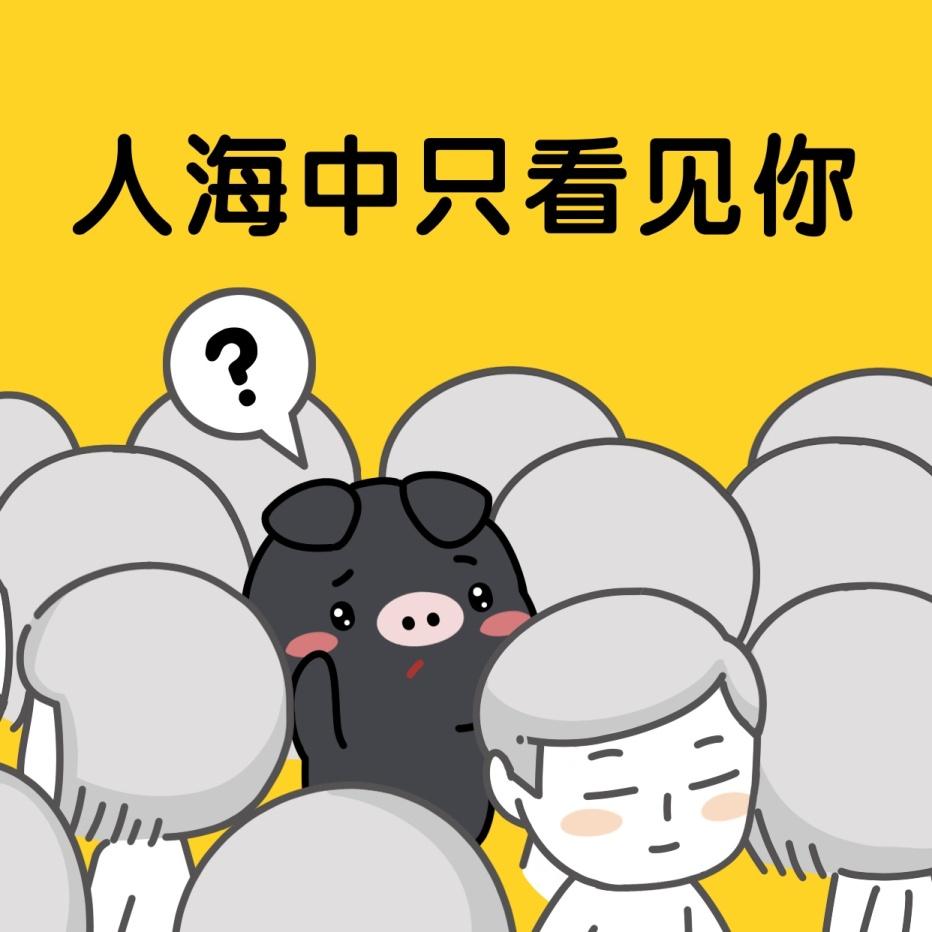 十一出游手绘卡通创意猪头朋友圈封面