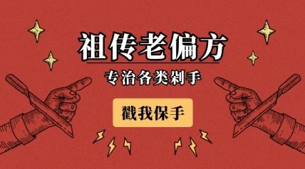 双十一双11祖传剁手偏方创意banner动态横版海报